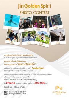 """ประกวดภาพถ่าย Jin Golden Spirit Photo Contest """"บันดาลใจวัยเก๋า"""""""