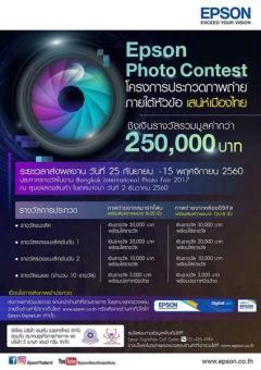 """ประกวดภาพถ่าย Epson Photo Contest หัวข้อ """"เสน่ห์เมืองไทย"""""""
