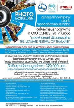 """ประกวดภาพถ่าย หัวข้อ """"มองผ่านเลนส์วัฒนธรรมไทย : The Ultimate Festival of Thailand"""""""