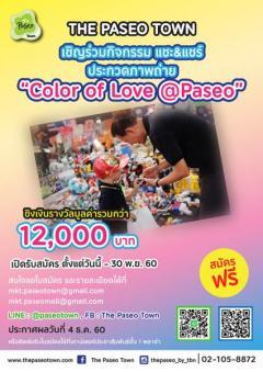 """ประกวดภาพภ่าย """"Color of Love@Paseo"""""""