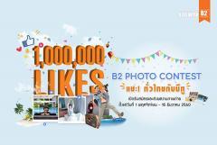 """ประกวดภาพถ่าย B2 Photo Contest หัวข้อ """"แชะ! ทั่วไทยกับบีทู"""""""