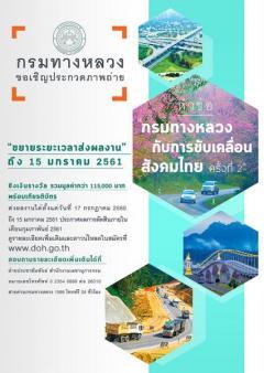 """ประกวดภาพถ่ายกรมทางหลวง หัวข้อ """"กรมทางหลวงกับการขับเคลื่อนสังคมไทย"""""""