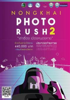 """ประกวดภาพถ่าย NONGKHAI PHOTO RUSH 2 """"NONGKHAI STORIES : เล่าเรื่องเมืองหนองคาย"""""""