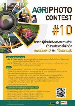 ประกวดภาพถ่ายวิถีเกษตรไทย ประจำปี 2561 : Agriphoto Contest ครั้งที่ 10