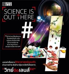 """ประกวดภาพถ่ายวิทยาศาสตร์ """"วิทย์ติดเลนส์"""" ครั้งที่ 4 (Science is out There)"""