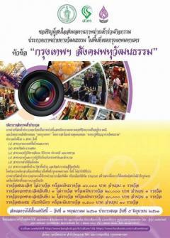 """ประกวดภาพถ่าย หัวข้อ """"กรุงเทพฯ สังคมพหุวัฒนธรรม"""""""