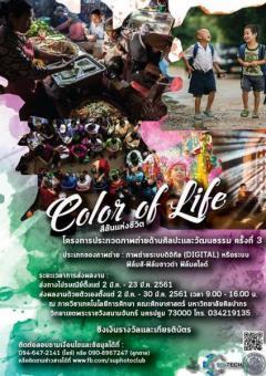 """ประกวดภาพถ่าย """"Color of Life สีสันแห่งชีวิต"""""""