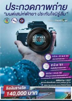 """ประกวดภาพถ่าย """"Pattaya Photo Contest 2018"""" หัวข้อ """"มนต์เสน่ห์พัทยา ประทับใจไม่รู้ลืม"""""""
