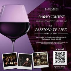 """ประกวดภาพถ่าย ภายใต้คอนเซ็ปต์ """"ดื่มด่ำประสบการณ์การใช้ชีวิตแบบลูคาริส : The Passionate Life with LUCARIS"""""""