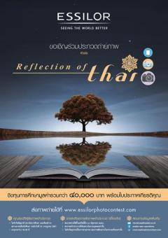 """ประกวดภาพถ่าย หัวข้อ """"Reflection of Thai"""""""