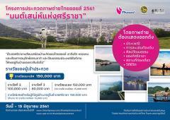"""ประกวดภาพถ่ายไทยออยล์ 2561 """"มนต์เสน่ห์แห่งศรีราชา"""""""