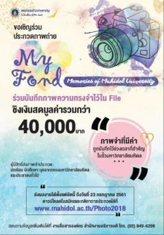 """ประกวดภาพถ่าย ประจำปี 2561 หัวข้อ """"My Fond Memories of Mahidol University"""""""