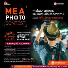 """ประกวดถ่ายภาพ """"MEA Photo Contest"""" หัวข้อ """"ไฟฟ้า ..... สร้างความสุขแห่งชีวิต"""""""