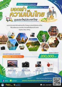 """ประกวดถ่ายทอดเรื่องราวความประทับใจในแหล่งท่องเที่ยว (Story Telling) ในหัวข้อ """"บอกเล่าความเป็นไทย มุมมองใหม่ประเทศไทย"""""""