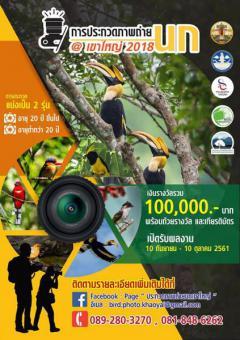 ประกวดภาพถ่ายนกนานาชาติเขาใหญ่ 2018 : International Khao Yai National Park Bird Photography