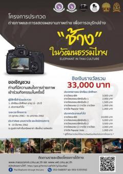 """ประกวดถ่ายภาพ และการแสดงผลงานภาพถ่ายเพื่อการอนุรักษ์ช้าง หัวข้อ """"ช้างในวัฒธรรมไทย"""""""