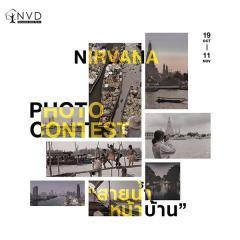 """ประกวดภาพถ่าย Nirvana Daii Photo Contest """"สายน้ำหน้าบ้าน"""""""