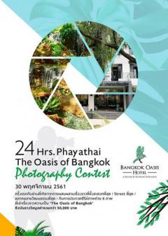 "ประกวด ""24 Hrs. Phayathai : The Bangkok Oasis Hotel Photography Contest"""