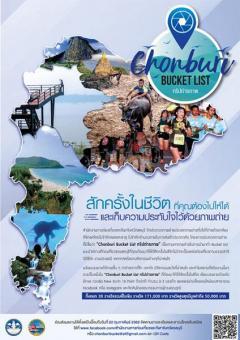 """ประกวดถ่ายภาพ หัวข้อ """"Chonburi Bucket List ทริปถ่ายภาพ"""""""