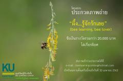 """ประกวดภาพถ่าย """"ผึ้ง...รู้จักรักเลย: bee learning, bee lover"""""""