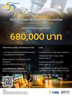 """ประกวดภาพถ่าย """"50 ปี การไฟฟ้าฝ่ายผลิตแห่งประเทศไทย"""""""