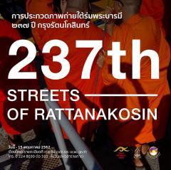 """ประกวดภาพถ่ายใต้ร่มพระบารมี ๒๓๗ ปี กรุงรัตนโกสินทร์ หัวข้อ """"วิถีรัตนโกสินทร์ : Streets of Rattanakosin"""""""