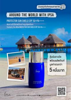 "ประกวดภาพถ่าย ""Around the World with IPSA"" Protector Sun Shield SPF 50+PA++++"