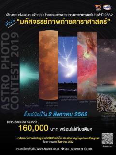 """ประกวดภาพถ่ายทางดาราศาสตร์ ประจำปี 2562 หัวข้อ """"มหัศจรรย์ภาพถ่ายดาราศาสตร์"""""""