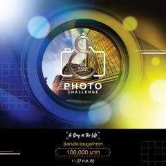 """ประกวดถ่ายภาพ """"Singha Complex Photo Challenge"""""""