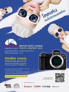 """ประกวด """"MOTOR EXPO-CANON PHOTO CONTEST 2019"""""""