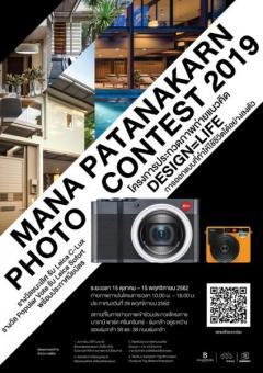 """ประกวดภาพถ่าย """"MANA PATANAKARN PHOTO CONTEST 2019"""""""