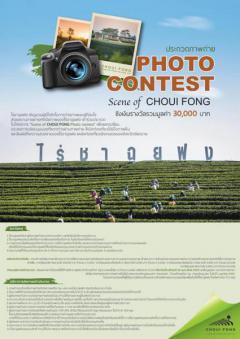 """ประกวดภาพถ่าย """"Scene of CHOUI FONG Photo contest"""""""