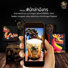 """ประกวดภาพถ่าย """"นักล่ามังกร JLD Dragon Thailand"""