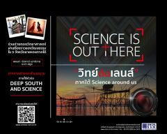 """ประกวดภาพถ่ายวิทยาศาสตร์ผ่านสื่อออนไลน์ """"วิทย์ติดเลนส์"""" รอบพิเศษ ภาคใต้"""