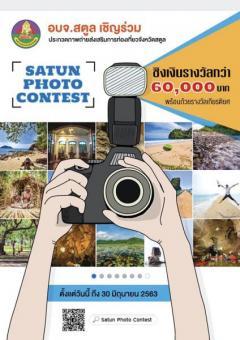 """ประกวดภาพถ่ายการส่งเสริมการท่องเที่ยวจังหวัดสตูล """"Satun Photo Contest"""""""