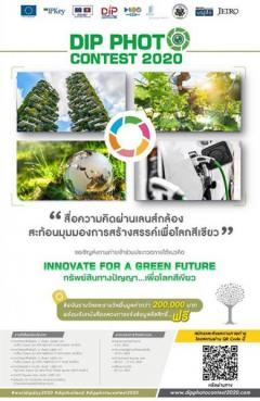 """ประกวดภาพถ่าย ภายใต้แนวคิด """"ทรัพย์สินทางปัญญา...เพื่อโลกสีเขียว : Innovate for a Green Future"""""""
