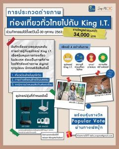 """ประกวดภาพถ่าย หัวข้อ """"ท่องเที่ยวทั่วไทย ไปกับ KING I.T."""""""