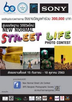 """ประกวดถ่ายภาพ หัวข้อ """"New Normal Street life สู่บรรทัดฐาน วิถีชีวิตใหม่"""""""