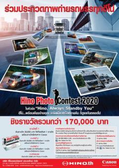 """ประกวดภาพถ่าย """"Hino Photo Contest 2020"""""""