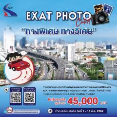 """ประกวดภาพถ่าย """"EXAT Photo Contest : ไอเดียสร้างสรรค์การถ่ายภาพ ที่แสดงถึง กทพ."""" หัวข้อ """"ทางพิเศษ ทางวิเศษ"""""""