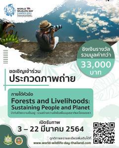 """ประกวดภาพถ่าย ภายใต้หัวข้อ """"Forests and Livelihoods: Sustaining People and Planet - ป่ากับชีวิตความเป็นอยู่: ร่วมสร้างความยั่งยืนเพื่อมนุษยชาติและโลกของเรา"""""""