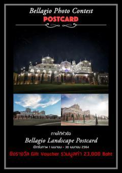 """ประกวดภาพถ่ายแลนด์สเคป """"Bellagio Photo Contest : Bellagio Landscape Postcard"""""""