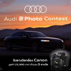 """ประกวดภาพถ่ายรถอาวดี้ """"Audi Photo Contest"""""""