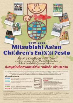"""ประกวดสมุดบันทึกภาพประจำวัน """"มิตซูบิชิ มหกรรมศิลปะเด็กแห่งเอเชีย ประจำปี 2019-2020 : Mitsubishi Asian Children's Enikki Festa 2019-2020"""""""