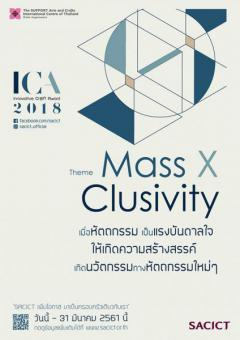 """ประกวดผลิตภัณฑ์หัตถกรรมเชิงสร้างสรรค์ ครั้งที่ 7 """"Innovative Craft Award 2018"""" หัวข้อ """"Mass x Clusivity"""""""