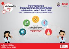 ประกวดโครงงานวิทยาศาสตร์และเทคโนโลยี ระดับประถมศึกษา ระดับชาติ ประจำปี 2560