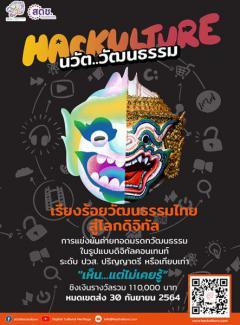 """ประกวด """"Hackulture นวัต…วัฒนธรรม"""" : เรียงร้อยวัฒนธรรมไทย…สู่โลกดิจิทัล"""