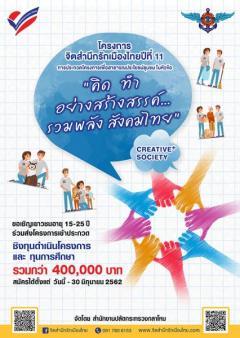"""ประกวดโครงการเพื่อสาธารณประโยชน์ชุมชน หัวข้อ """"คิด ทํา อย่างสร้างสรรค์ รวมพลัง สังคมไทย"""""""