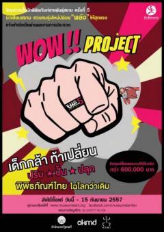 ประกวด Young Muse Project 5