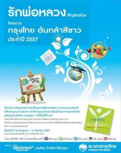 """แข่งขัน โครงการ """"กรุงไทย ต้นกล้าสีขาว"""" ประจำปี 2557"""